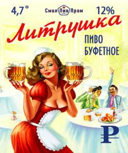 Пиво варница чешское для баров от производителя